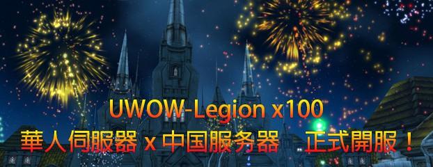 中国服务器 Legion x100 正式开放!